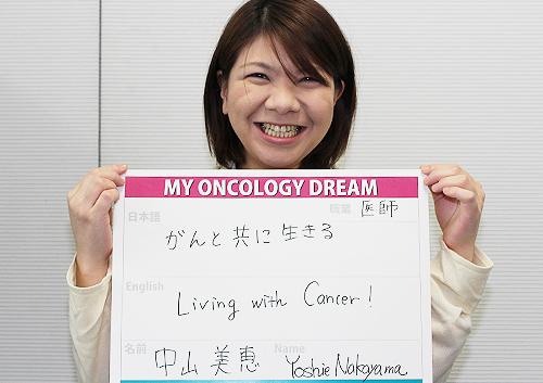 がんと共に生きる 中山 美恵さん 医師