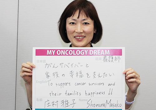 がんサバイバーと家族の幸福を支えたい 庄村 雅子さん 看護師