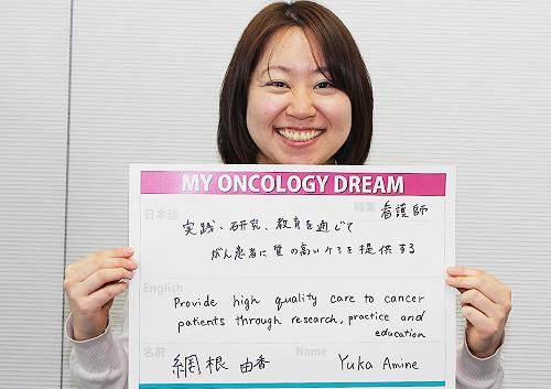 実践、研究、教育を通じてがん患者に質の高いケアを提供する 網野 由香さん 看護師