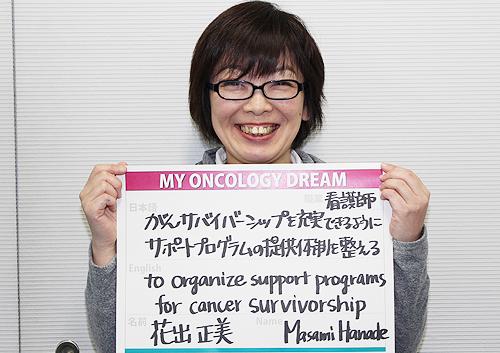 がんサバイバーシップを充実できるようにサポートプログラムの提供体制を整える 花出 正美さん 看護師