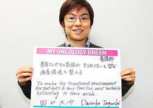 患者さんやその家族がそうありたいと望む療養環境を整える 田口 大介さん 看護師