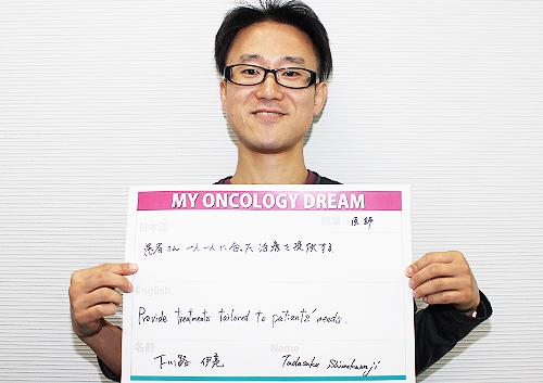 患者さん一人一人に合った治療を提供する 下川路 伊亮さん 医師