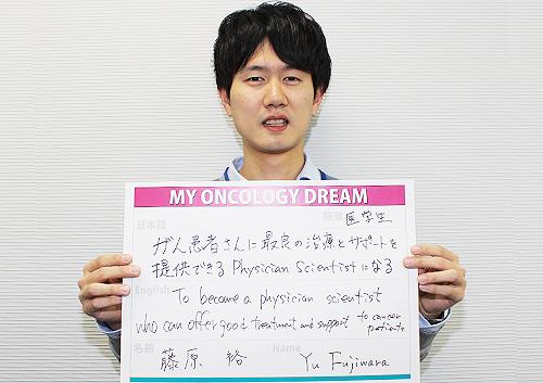 がん患者さんに最良の治療とサポートを提供できるPhysician Scientistになる 藤原 裕さん 医学生