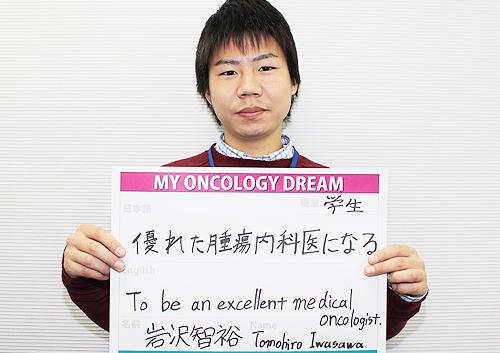 優れた腫瘍内科医になる 岩沢 智裕さん 医学生