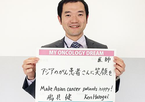 アジアの患者さんに笑顔を 鳩貝 健さん 医師