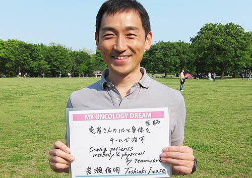 患者さんの心と身体をチームで治す 岩瀬 俊明さん 医師