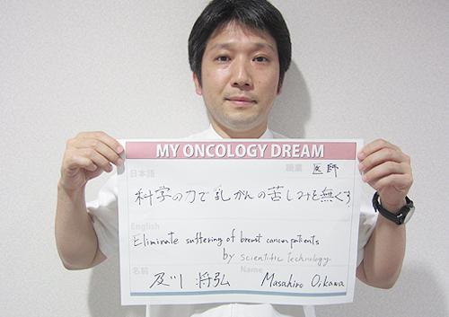 科学の力で乳がんの苦しみを無くす 及川 将弘さん 医師