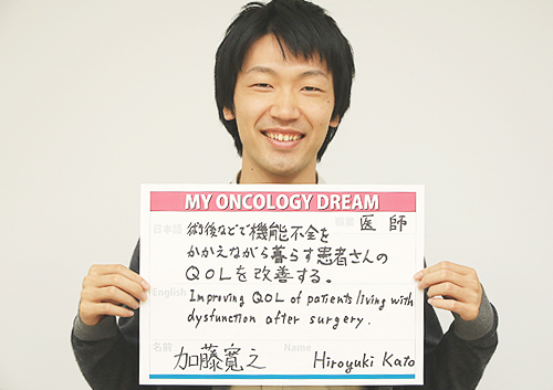 術後などで機能不全をかかえながら暮らす患者さんのQOLを改善する。 加藤 寛之さん 医師