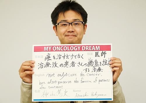 癌を治すだけでなく治療後の患者さんの機能を維持する治療 神山 篤史さん 医師