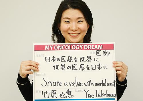 日本の医療を世界に、世界の医療を日本に 竹原 也惠さん 医師