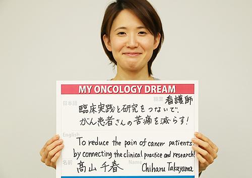 臨床実験と研究をつないで、がん患者さんの苦痛を減らす! 高山 千春さん 看護師