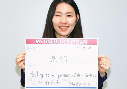 がん患者さんとその家族にとっての「まほろば」を創る 吉井 由美さん 医師