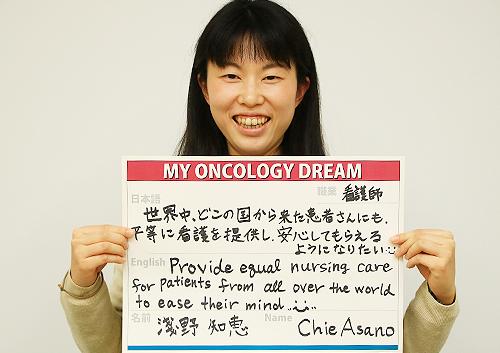 世界中どこの国から来た患者さんにも、平等に看護を提供し、安心してもらえるようになりたい。 淺野 知恵さん 看護師