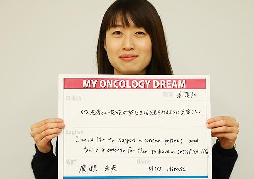 がん患者さん・家族が望む生活が送れるように支援したい。 廣瀬 未央さん 看護師