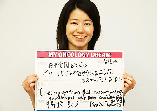 日本全国どこでもグリーフケアが受けられるようなシステムを作る!! 猪股 良子さん 看護師