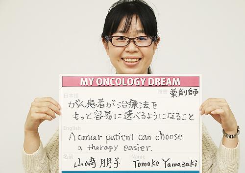 がん患者が治療法をもっと容易に選べるようになること 山崎 朋子さん 薬剤師