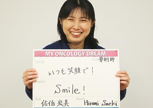いつも笑顔で! 佐伯 宏美さん 薬剤師