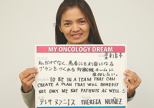 私だけでなく患者にも利益になるプランを作れる多職種チームに参加したい。 テレサ ヌンニエスさん 薬剤師