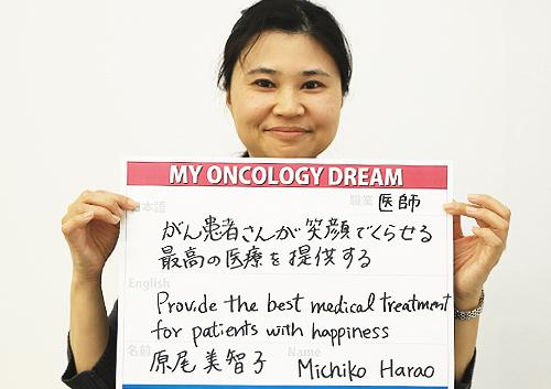 がん患者さんが笑顔でくらせる最高の医療を提供する 原尾 美智子さん 医師