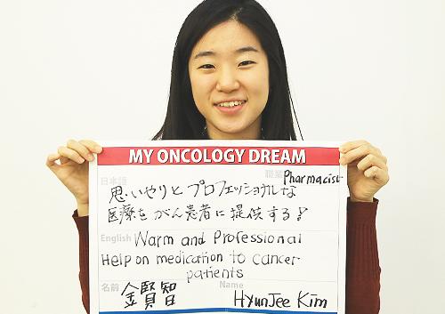 思いやりとプロフェッショナルな医療をがん患者に提供する! 金 賢智さん 薬剤師