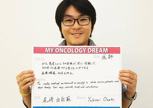 がん患者さんとその家族が、安心信頼して納得した医療ケアを受けることができる医療環境社会を作る 尾崎 由記範さん 医師
