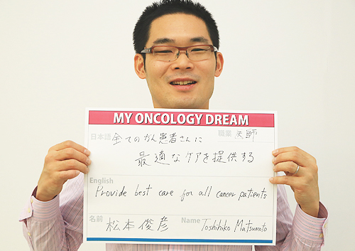 すべてのがん患者さんに最適なケアを提供する 松本 俊彦さん 医師