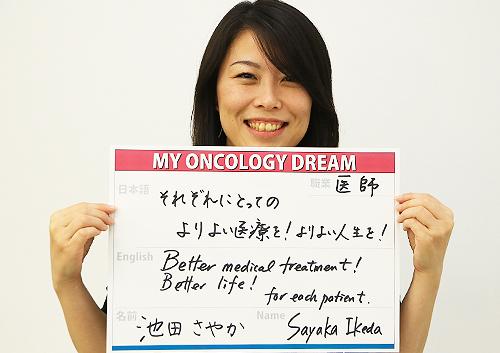 それぞれにとってのよりよい医療を!よりよい人生を! 池田 さやかさん 医師