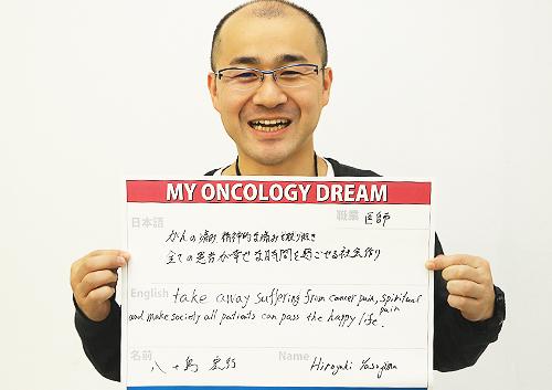 がんの痛み精神的な痛みを取り除き、すべての患者が幸せな時間を過ごせる社会作り 八十島 宏行さん 医師