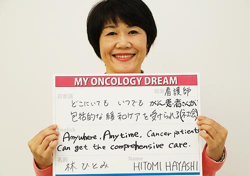 どこにいてもいつでもがん患者さんが包括的な緩和ケアを受けられる(社会) 林 ひとみさん 看護師