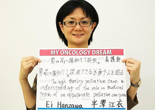 質の高い緩和ケア提供と質の高い緩和ケア提供できる医療チームを造る 半沢 江衣さん 看護師