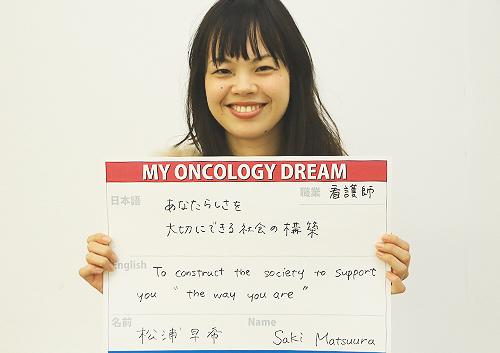 あなたらしさを大切にできる社会の構築 松浦 早希さん 看護師