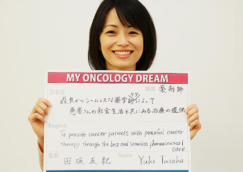最良かつシームレスな薬学的ケアによって患者さんの社会生活と共にある治療の提供 田坂 友紀さん 薬剤師