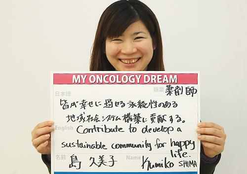 皆が幸せに過ごせる永続性のある地域社会システム構築に貢献する。 島 久美子さん 薬剤師