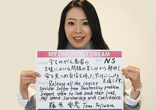 全てのがん患者の生殖における問題の苦しみから解放し、命を見つめ自信を持ったサバイバーシップを応援します 藤原 登茂さん 看護師