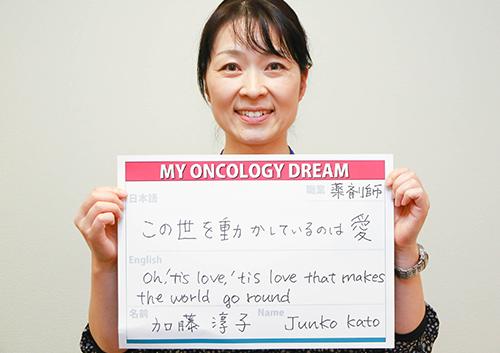 この世を動かしているのは愛。 加藤 淳子さん 薬剤師