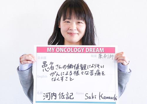 患者さんの価値観によりそい、がんによる様々な苦痛をなくすこと。 河内 佐記さん 薬剤師