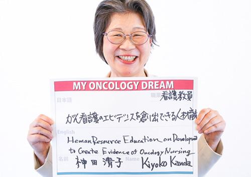 がん患者のエビデンスを創出できる人材育成 神田 清子さん 看護教員