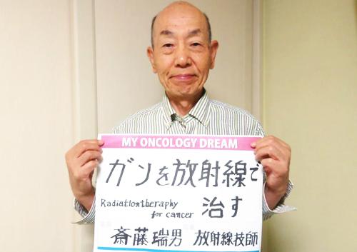 がんを放射線で治す 斎藤 瑞男さん 放射線技師
